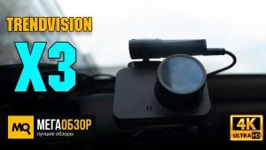 Обзор TrendVision X3. Быстросъемный видеорегистратор с GPS и Wi-Fi