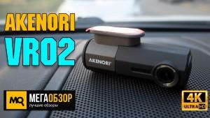 Обзор Akenori VR02. Видеорегистратор со скрытой установкой и Wi-Fi