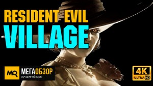 Обзор Resident Evil Village. Уверенное и насыщенное продолжение легендарной серии