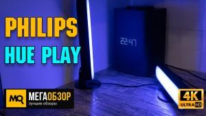 Обзор Philips Hue Play (2 модуляадаптер питания). Умная панель освещения