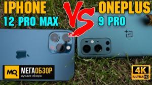 Сравнение Apple iPhone 12 Pro Max 256GB и OnePlus 9 Pro 8/256GB. Тест камеры, автономность и оснащение