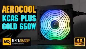 Обзор AeroCool KCAS PLUS GOLD 650W. Блок питания с высокой эффективностью и ARGB-подсветкой