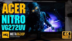 Обзор Acer Nitro VG272UVbmiipx. Игровой IPS монитор 170 Гц