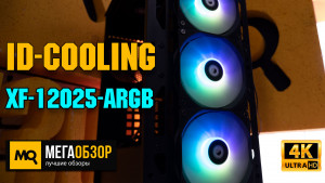 Обзор ID-COOLING XF-12025-ARGB. Комплект вентиляторов с подсветкой