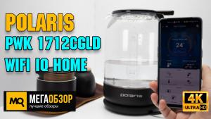 Обзор Polaris PWK 1712CGLD WIFI IQ Home. Умный чайник с упрощенным заливом воды