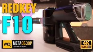 Обзор Redkey F10. Беспроводной пылесос с автоматической регулировкой мощности