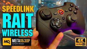 Обзор Speedlink RAIT Wireless (SL-650110-BK). Беспроводной геймпад с тактильным покрытием