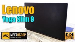 Обзор Lenovo Yoga Slim 9 14ITL5. Ультрабук представительского класса