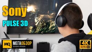 Обзор Sony PULSE 3D. Беспроводные наушники для некстген