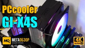 Обзор PCcooler GI-X4S. Кулер для процессора с подсветкой