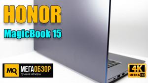 Обзор HONOR MagicBook 15 R5-5500U (BMH-WFQ9HN). Ультрабук для работы и учебы