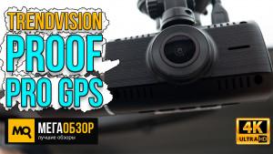 Обзор TrendVision Proof PRO GPS. Двухканальный видеорегистратор для такси и служебного транспорта