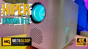 Обзор HIPER Cinema D12. Недорогой проектор с ярким LED и Android
