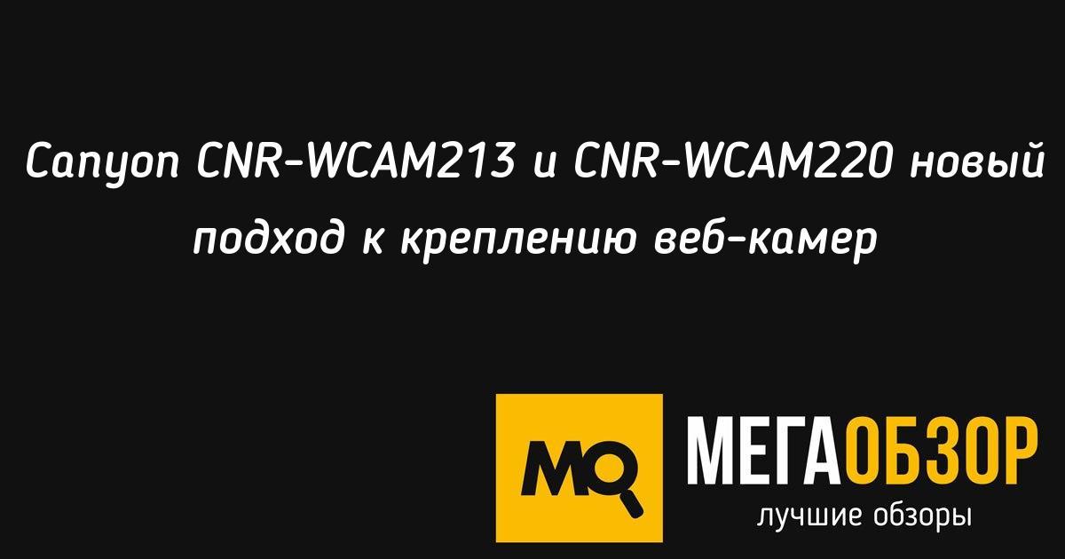 CNR WCAM213 DRIVER FREE
