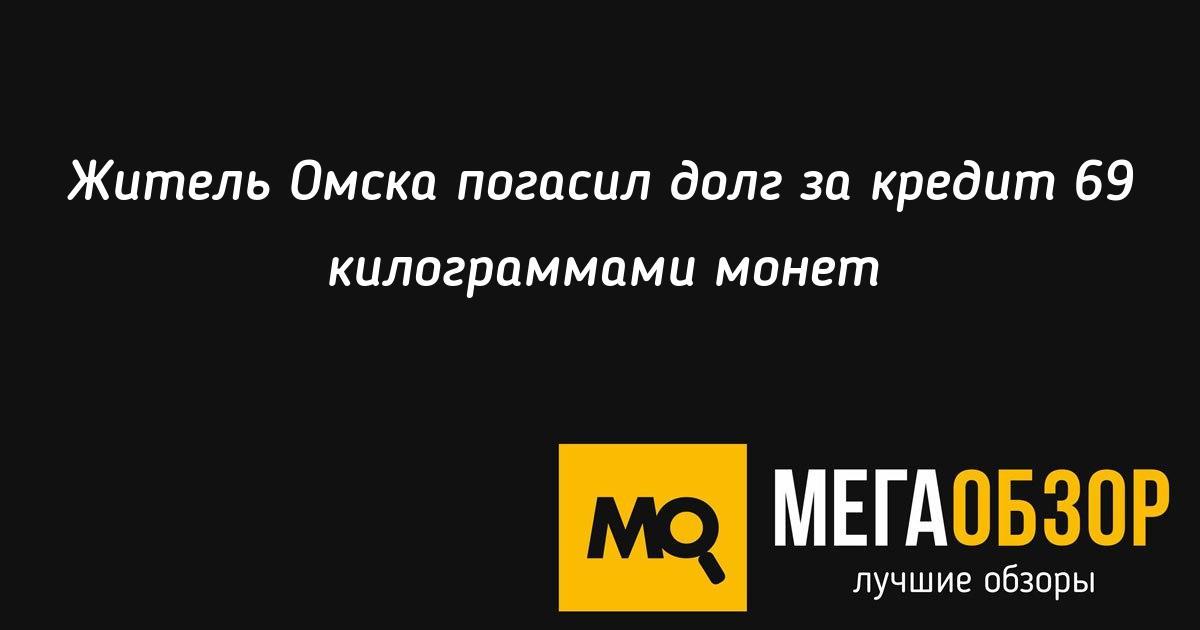Лучшие кредиты омска