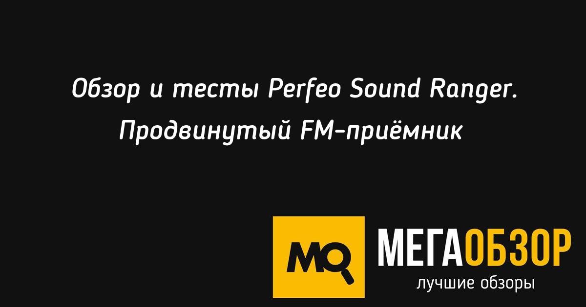 Обзор и тесты <b>Perfeo</b> Sound Ranger. Продвинутый FM-<b>приёмник</b> ...