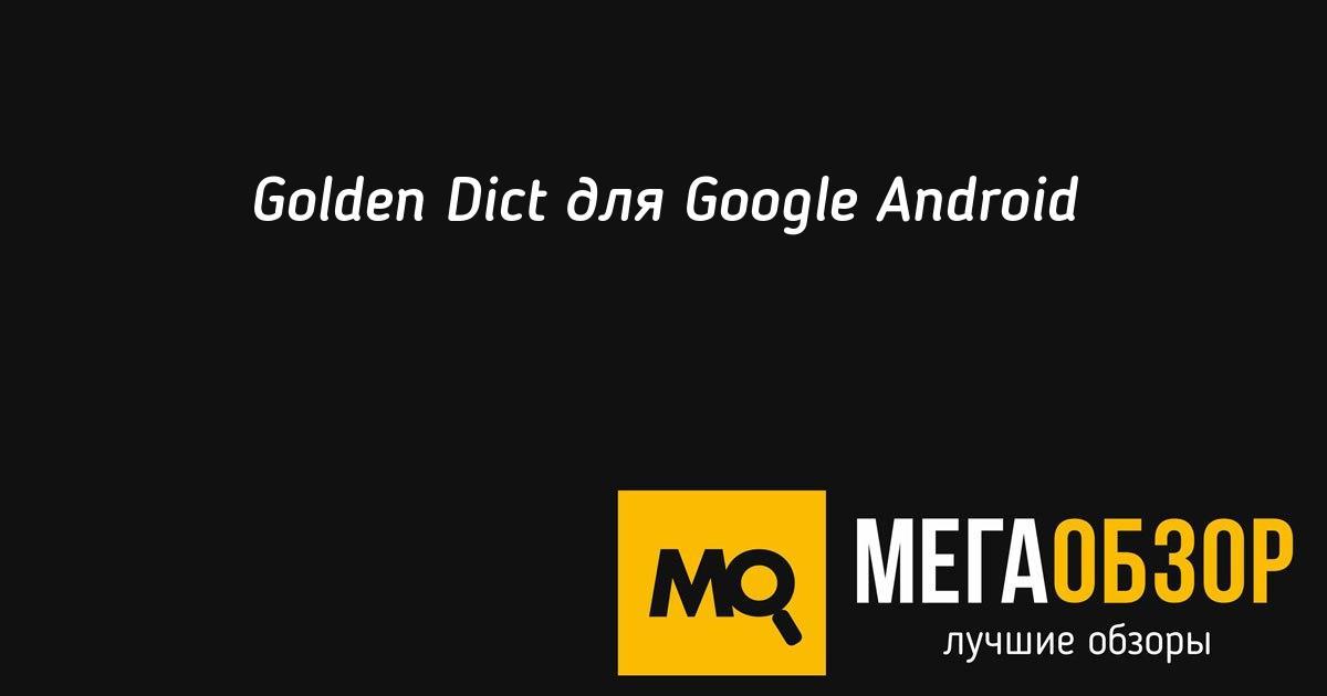 Golden Dict для Google Android - MegaObzor
