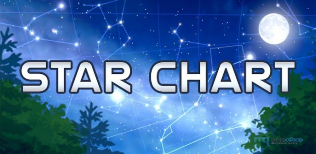 Star chart для Google Android