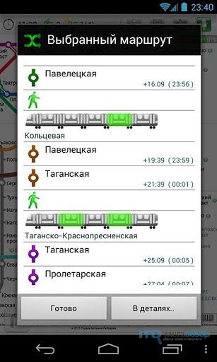 Скачать карту метро для Android, схема линий московского метрополитена Москвы на андроид бесплатно.  С одной стороны.