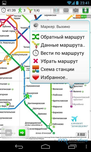 андроид программа метро московское