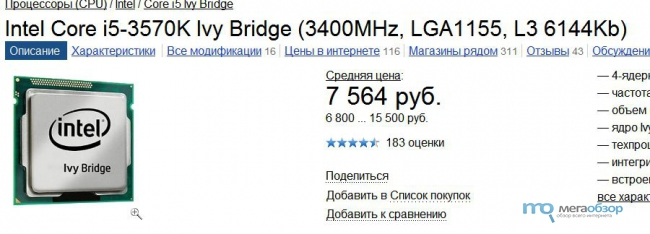 Обзор и тесты Intel Core i5-3570K Ivy Bridge. Разгон на примере MSI Z77 Mpower