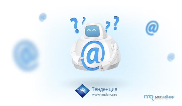 Корпоративная почта Tendence.ru