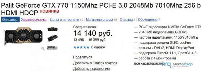 Обзор и тесты Palit GeForce GTX 770 JetStream 2048 MB. Заводской разгон и эффективное охлаждение