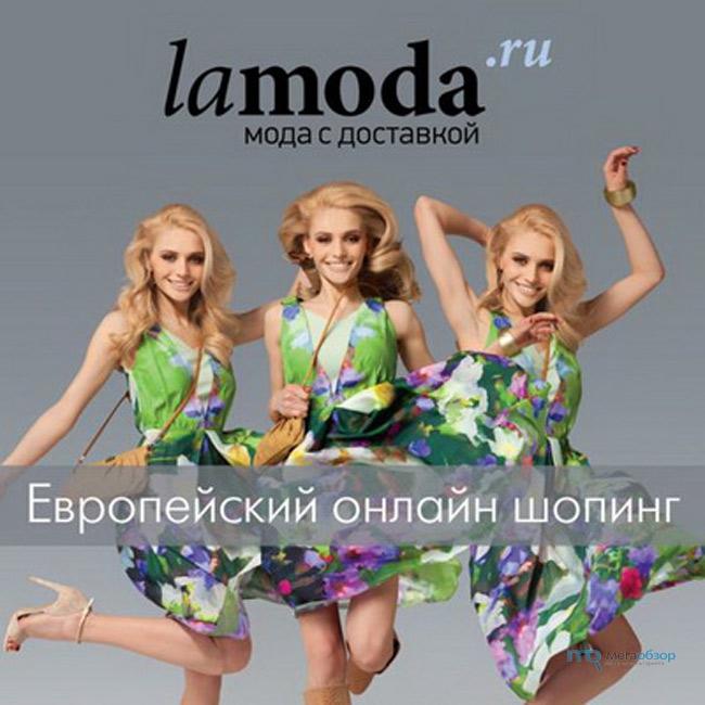 ...онлайн-магазина модных товаров Lamoda в России и Казахстан, а также возможное расширение в другие страны СНГ.