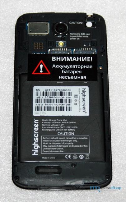 как снять несъемную батарею с телефона