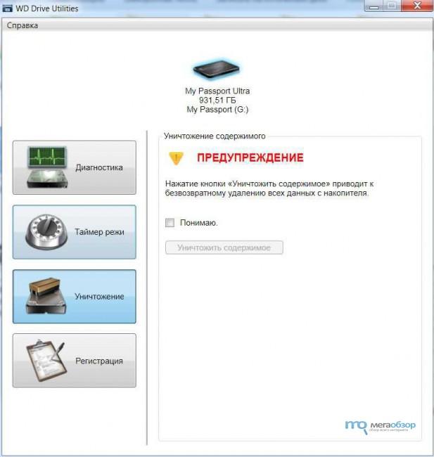 Программа wd smartware pro скачать бесплатно