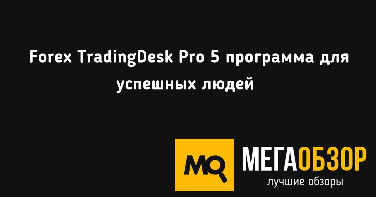 Forex trading desk pro 5