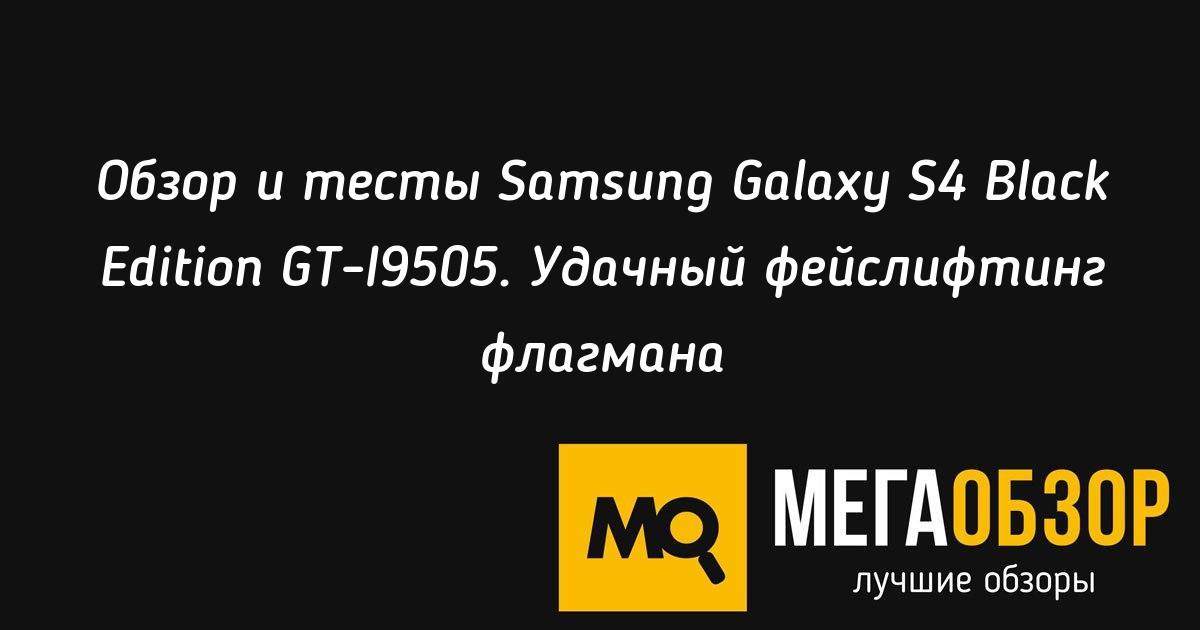 Samsung galaxy s4 black edition wallpaper