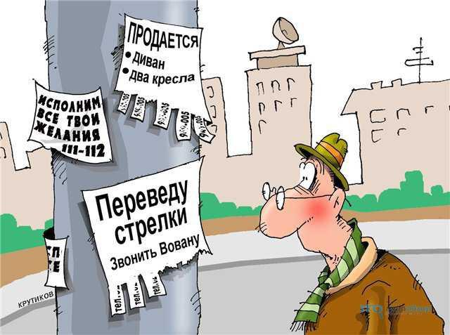 стоимость расклейки объявлений в дмитровском районе Скорпионам