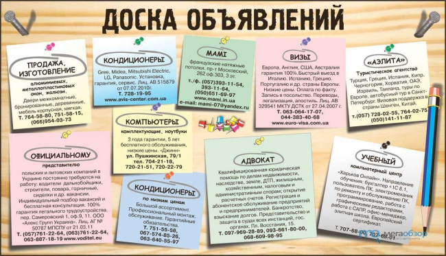Интернет реклама доска объявлений рекламное агенство Салехард