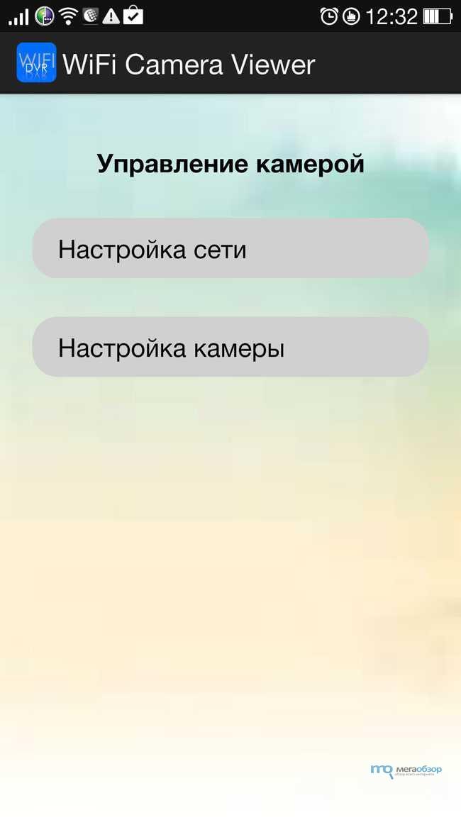 Screenshot_2014-09-03-12-32-57
