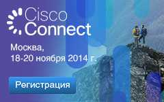Программа московской Cisco Connect – 2014