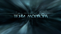Рецензия Middle-earth: Shadow of Mordor. Средиземье: Тени Мордора