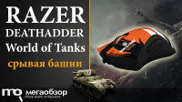 Обзор и тесты Razer DeathAdder World of Tanks Black-Red USB. Быстрая и дерзкая