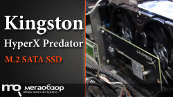 Обзор и тесты Kingston HyperX Predator 480 Гбайт (SHPM2280P2H/480G). Форм-фактор M.2 SSD