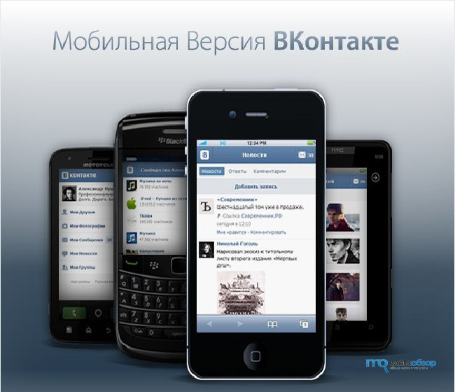 Вконтакте версия 3.8