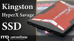 Обзор и тесты Kingston HyperX Savage SSD 240 Гбайт (SHSS3B7A/240G)