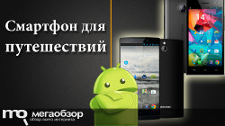 Cмартфон для путешествий. Highscreen Zera U, Highscreen Boost 2 SE, Highscreen Zera S Power