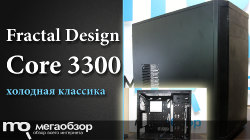 Обзор и тесты Fractal Design Core 3300 Black. Стильный Mid-Tower корпус