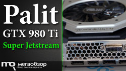 Обзор Palit GeForce GTX 980 Ti Super Jetstream (NE5X98TH15JB-2000J). Рыцарь в белых доспехах