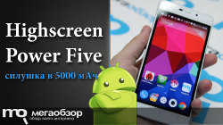 Обзор Highscreen Power Five. Сила духа и сила воли