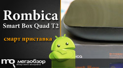 Rombica Smart Box Quad T2