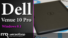 Обзор Dell Venue 10 Pro (Model 5055). Планшет на Windows 8.1