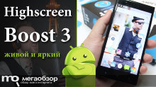 Обзор Highscreen Boost 3. Громкий, современный и мощный Android смартфон