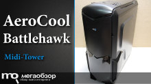 Обзор и тесты AeroCool Battlehawk Black. Да пребудет с тобой Сила