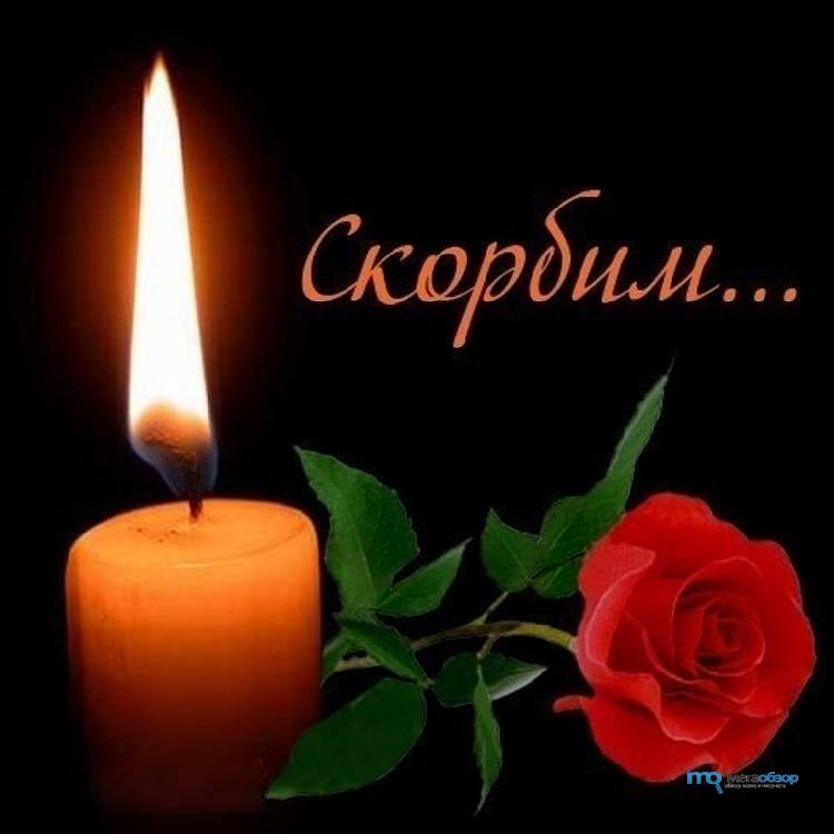 Траурная картинка свечи